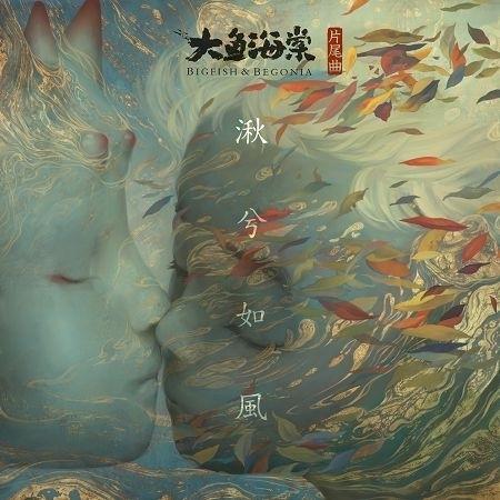 湫兮如風 (電影《大魚海棠》片尾曲) 專輯封面