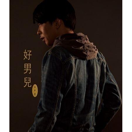 好男兒 專輯封面