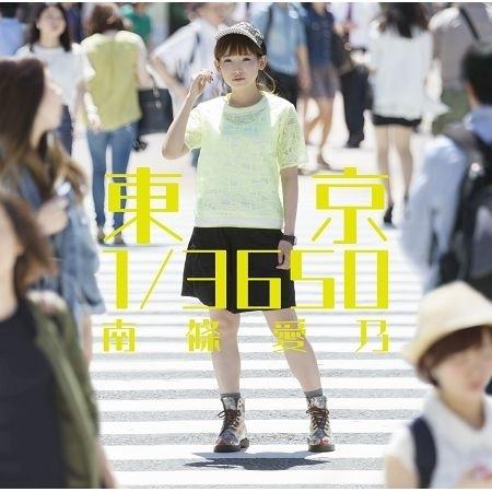 東京 1/3650<通常盤> 專輯封面
