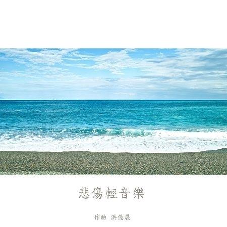 悲傷輕音樂 專輯封面