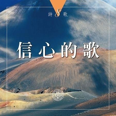 詩歌8-信心的歌 專輯封面