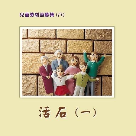 兒童教材詩歌集(八) 活石(一) 專輯封面