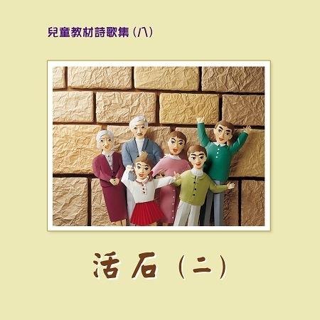 兒童教材詩歌集(八) 活石(二) 專輯封面