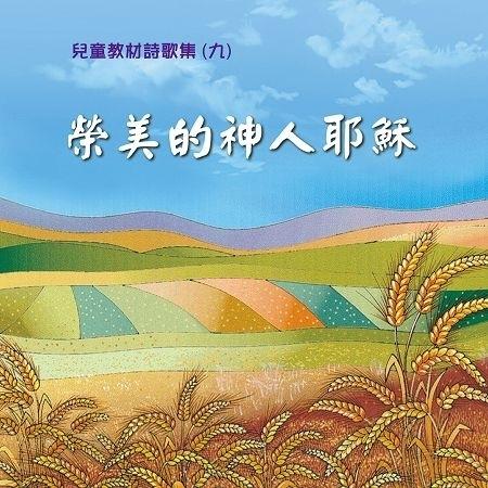 兒童教材詩歌集(九) 榮美的神人耶穌 專輯封面