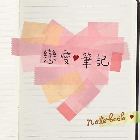 戀愛筆記 Notebook 專輯封面