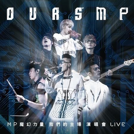 MP魔幻力量「我們的主場」演唱會LIVE (Magic Power/Ours MP Concert LIVE ) 專輯封面