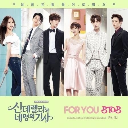 灰姑娘與四騎士 韓劇原聲帶 Part. 1 專輯封面