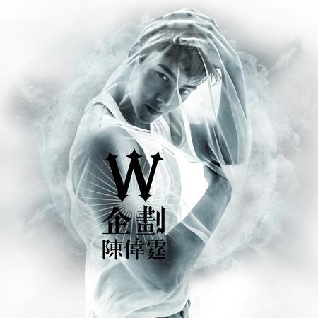 W 企劃 專輯封面