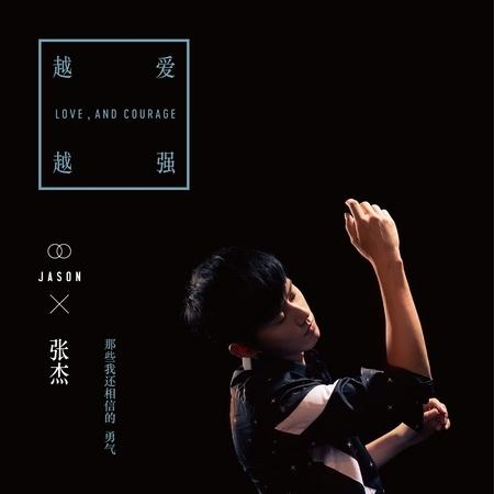 黑色勇氣《越愛越強》 專輯封面