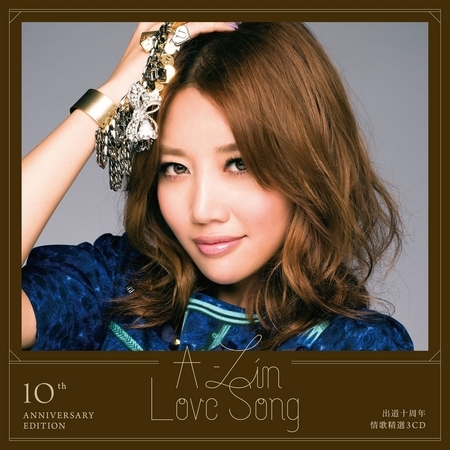 Love Song 出道十周年情歌精選 專輯封面