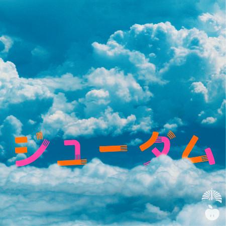 Jiyu-Dom 專輯封面