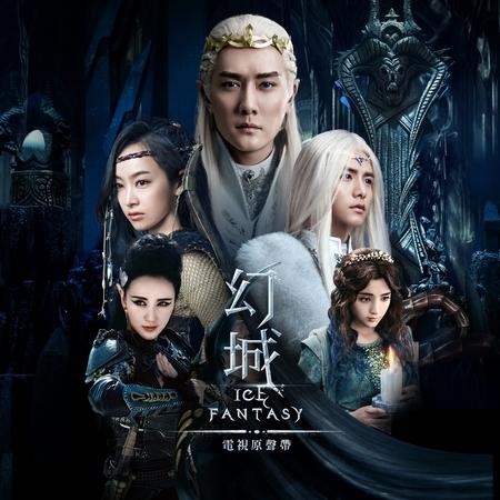 幻城 電視原聲帶 專輯封面