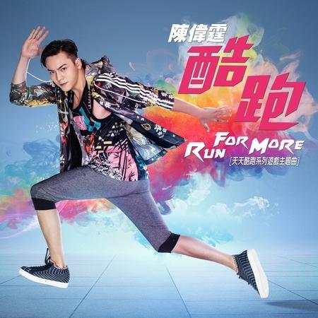酷跑 Run For More [天天酷跑系列遊戲主題曲] 專輯封面