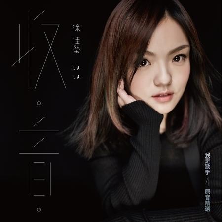 收•音•《我是歌手4》原音精選 專輯封面