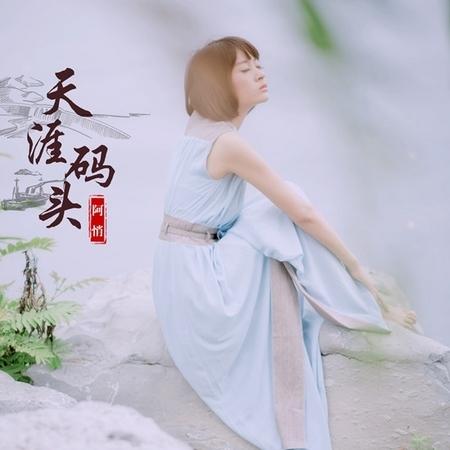 天涯碼頭 專輯封面