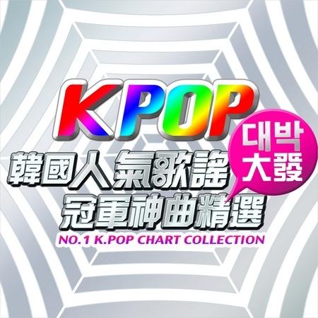 Kpop韓國人氣歌謠大發(대박)冠軍神曲精選 專輯封面