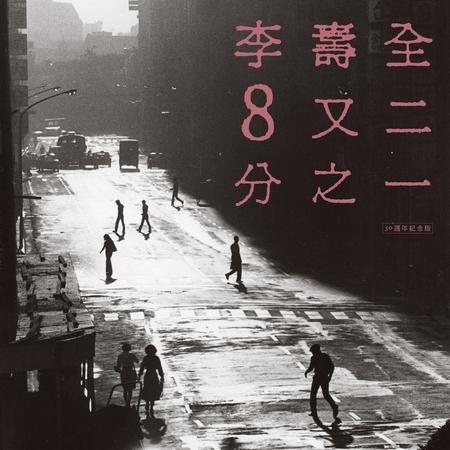 8又二分之一 (30週年紀念版) 專輯封面