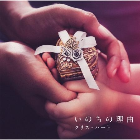 Inochino Riyuu 專輯封面