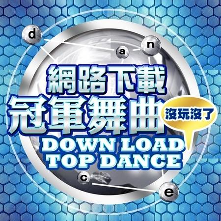 網路下載冠軍舞曲沒玩沒了 專輯封面