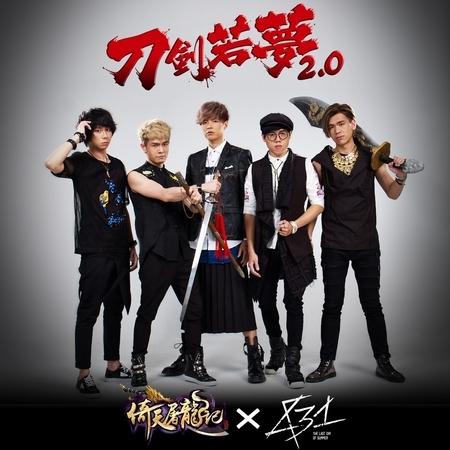刀劍若夢2.0 專輯封面