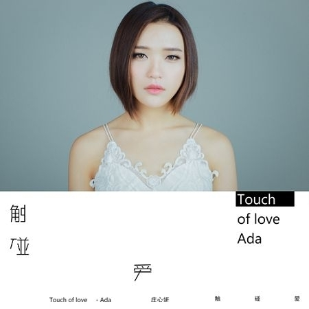 Touch Of Love 專輯封面