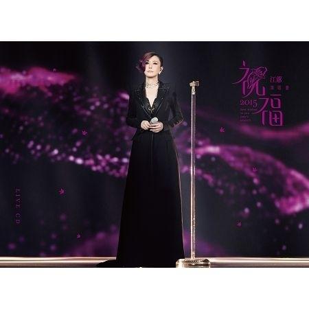 江蕙2015祝福演唱會 專輯封面