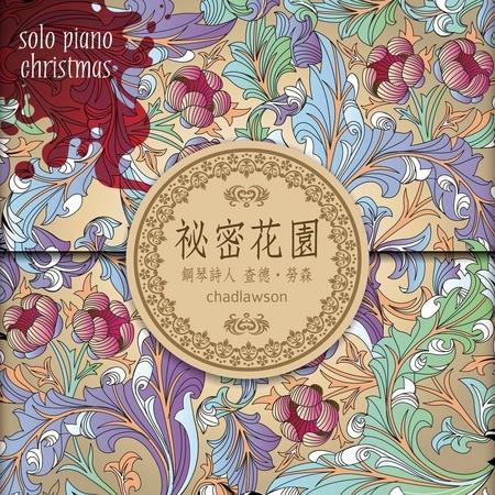 祕密花園 / 鋼琴詩人 查德‧勞森 專輯封面