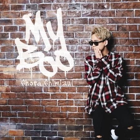 My Boo - EP 專輯封面