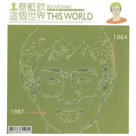 這個世界紀念專輯 專輯封面
