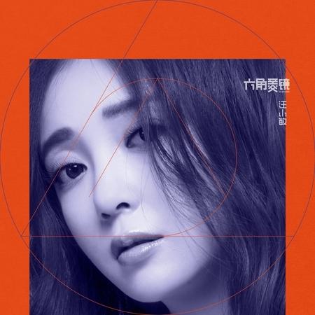 六角菱鏡 專輯封面