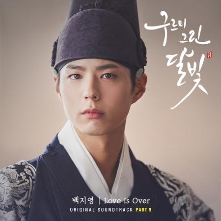 雲畫的月光 韓劇原聲帶 專輯封面
