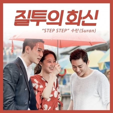 Step Step (From ''Don't Dare To Dream'' Original Television Soundtrack) 專輯封面