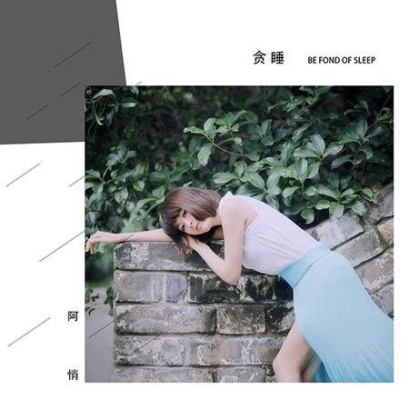 貪睡 專輯封面