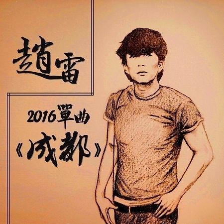 趙雷 2016 單曲《成都》 專輯封面