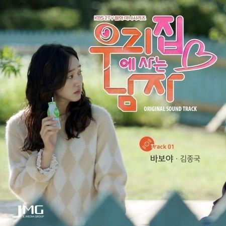 住在我家的男人 韓劇原聲帶 Part.1 專輯封面