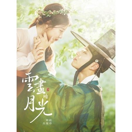雲畫的月光韓劇原聲帶 配樂演奏曲數位專輯 專輯封面