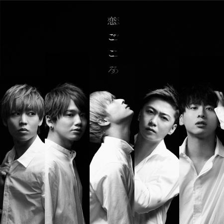 Koigokoro 專輯封面