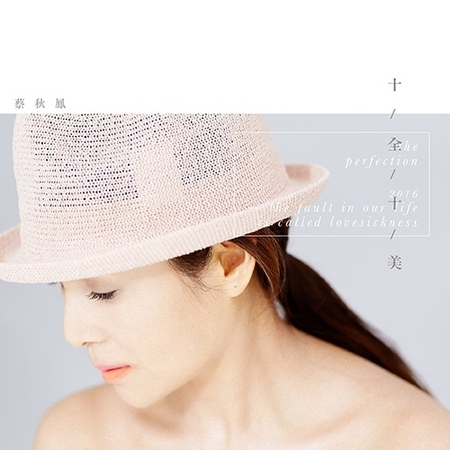 十全十美 專輯封面