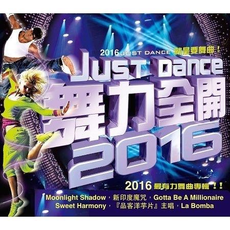 舞力全開2016 (Just Dance 2016) 專輯封面