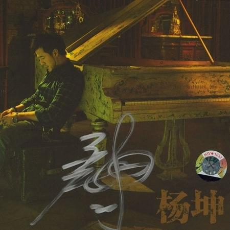 楊坤同名專輯 專輯封面