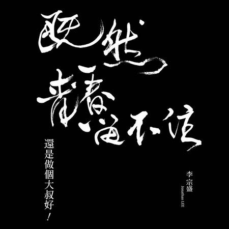 李宗盛 「既然青春留不住-還是做個大叔好」演唱會巡迴影音紀錄 LIVE 2CD 專輯封面