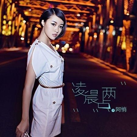 淩晨兩點 專輯封面