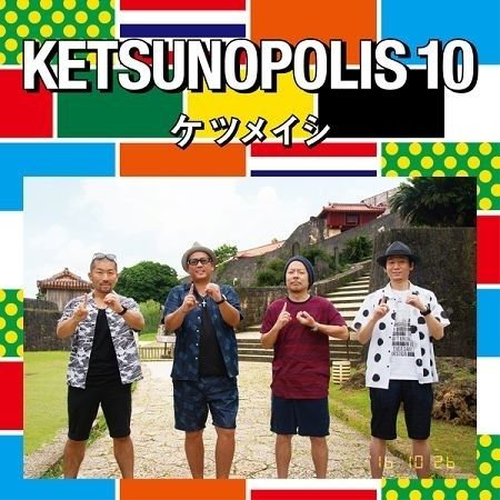 KETSUNOPOLIS 10 專輯封面