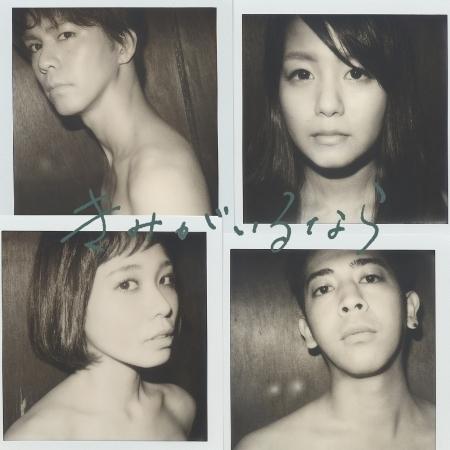 Kimigairunara - EP 專輯封面