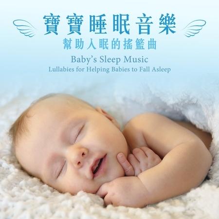 寶寶睡眠音樂-幫助入眠的搖籃曲 專輯封面