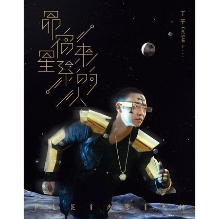 昴宿星系來的人 專輯封面