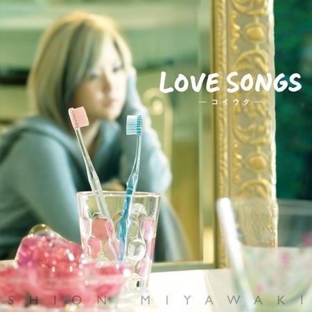 LOVE SONGS -戀歌- 專輯封面