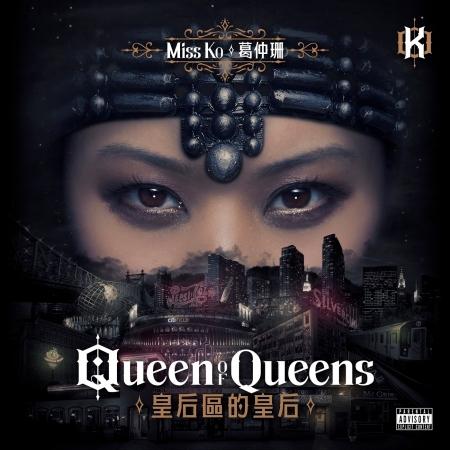 皇后區的皇后 專輯封面