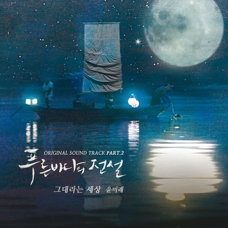 You Are My World (From ''The Legend of The Blue Sea'' Original Television Soundtrack / Pt. 2) 專輯封面