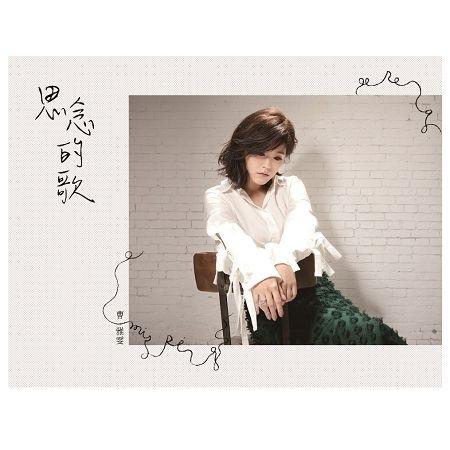 思念的歌 專輯封面